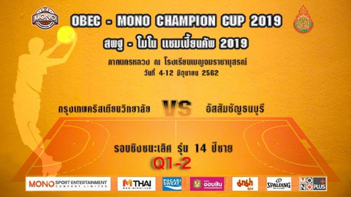 กรุงเทพคริสเตียน A VS อัสสัมชัญธนบุรี รุ่น 14 ปีชาย รอบชิงชนะเลิศ สพฐ-โมโน เเชมเปี้ยนคัพ 2019