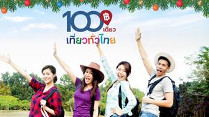 100 เดียวเที่ยวทั่วไทย รอบ 2 มาแล้ว เปิดให้ลงทะเบียน 11-12 ธ.ค.นี้
