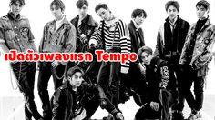 EXO คัมแบ็ค! เปิดตัวเพลง 'Tempo' พร้อมยอดจองทะลุ 1.1 ล้านอัลบั้ม