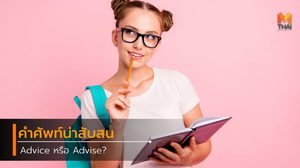 คำศัพท์น่าสับสน Advice หรือ Advise?