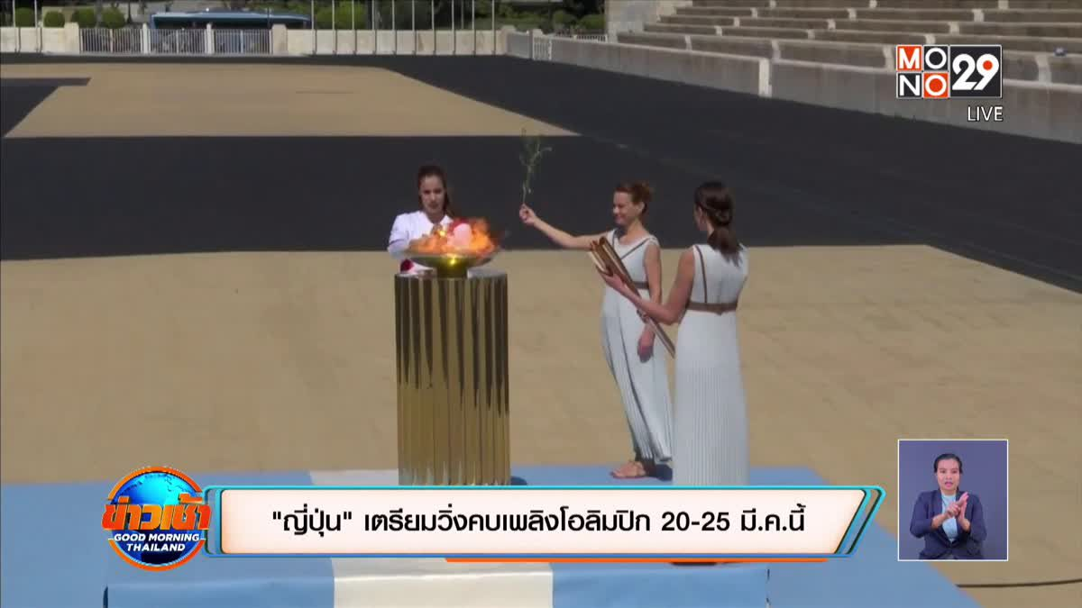 """""""ญี่ปุ่น""""เตรียมวิ่งคบเพลิงโอลิมปิก 20-25 มี.ค.นี้"""