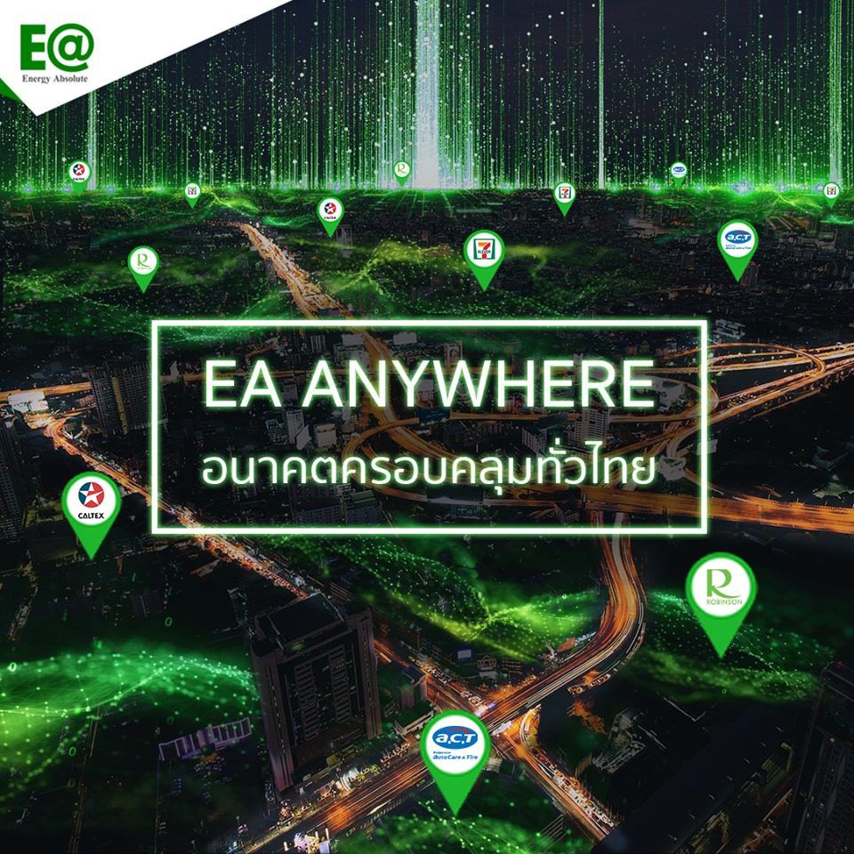 EA Anywhere สถานีชาร์จภาคหนือ