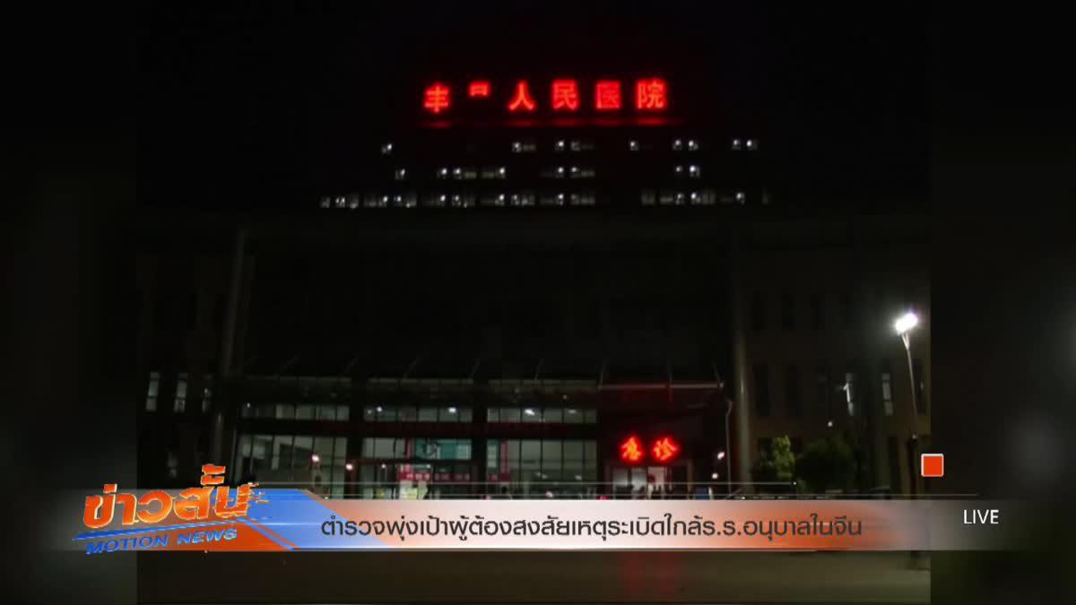 ตำรวจพุ่งเป้าผู้ต้องสงสัยเหตุระเบิดใกล้ร.ร.อนุบาลในจีน