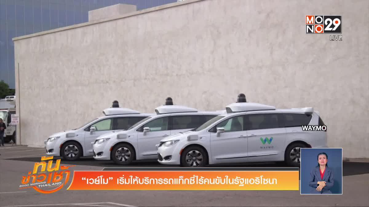 """""""เวย์โม"""" เริ่มให้บริการรถแท็กซี่ไร้คนขับในรัฐแอริโซนา"""