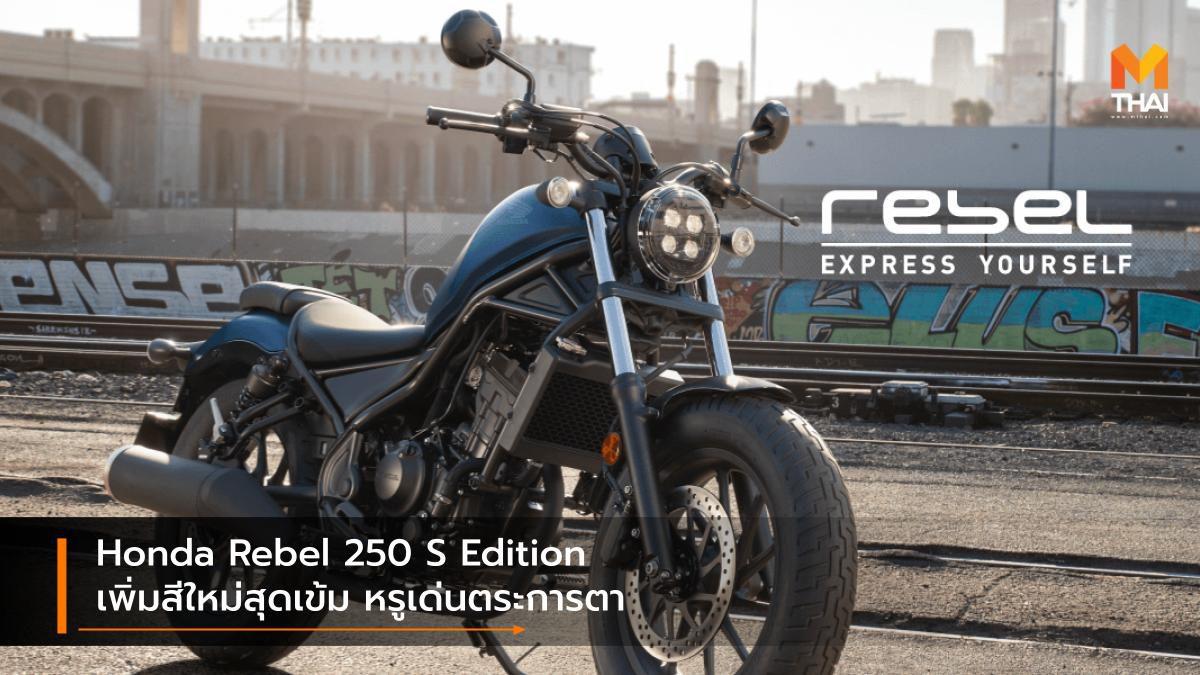 Honda Rebel 250 S Edition เพิ่มสีใหม่สุดเข้ม หรูเด่นตระการตา