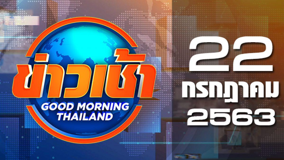 ข่าวเช้า Good Morning Thailand 22-07-63