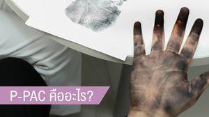 คำถามที่สังคมยังสงสัย!? P-PAC คืออะไร มีความพิเศษอย่างไรกับชีวิตเรา?