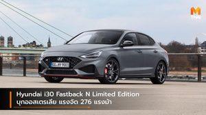 Hyundai i30 Fastback N Limited Edition บุกออสเตรเลีย แรงจัด 276 แรงม้า