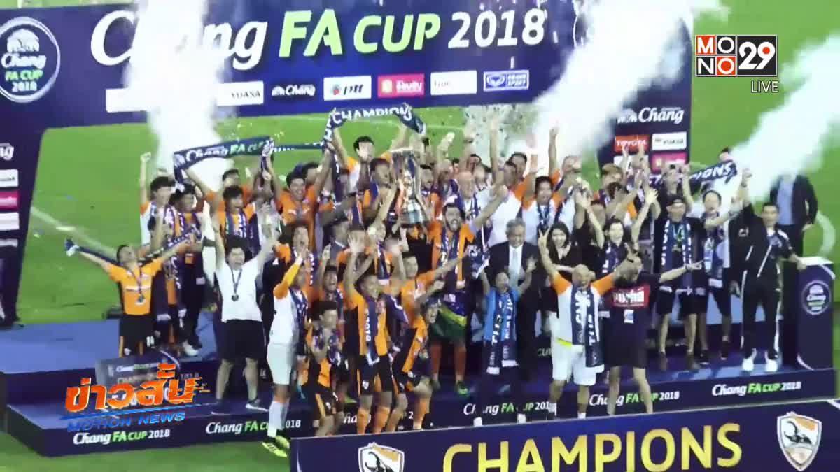 เชียงรายเฉือนบุรีรัมย์ 3-2 ซิวแชมป์ช้าง เอฟเอ คัพ 2018