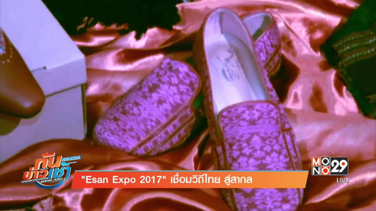 """Esan Expo 2017"" เชื่อมวิถีไทย สู่สากล"