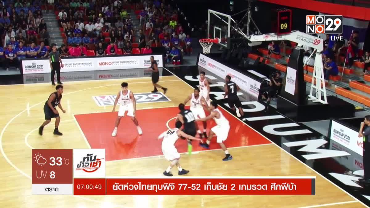 ยัดห่วงไทยทุบฟิจิ 77-52 เก็บชัย 2 เกมรวด ศึกฟีบ้า