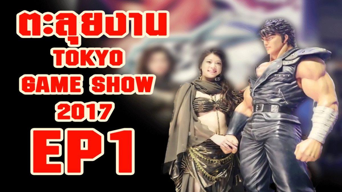 ตะลุยงาน Tokyo Game Show 2017 : EP1