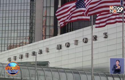 GM ยุติการขายในไทย หลังขายโรงงานที่ระยองให้จีน
