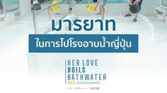 เรียนรู้มารยาทในการใช้โรงอาบน้ำญี่ปุ่น ก่อนไปดูของจริงใน Her Love Boils Bathwater