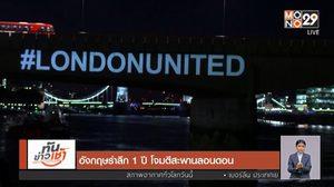อังกฤษรำลึก 1 ปี เหตุโจมตีสะพานลอนดอน