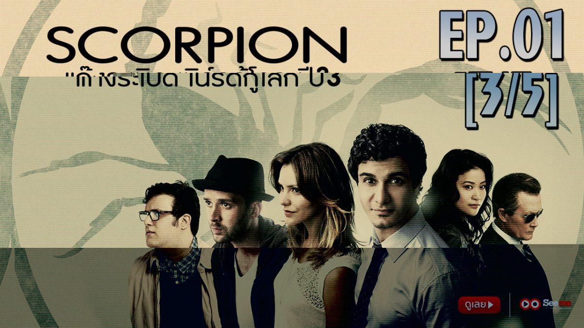 Scorpion แก๊งระเบิด เนิร์ดกู้โลก ปี 3 EP.01 [3/5]