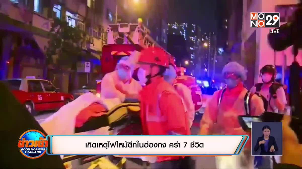 เกิดเหตุไฟไหม้ตึกในฮ่องกง คร่า 7 ชีวิต