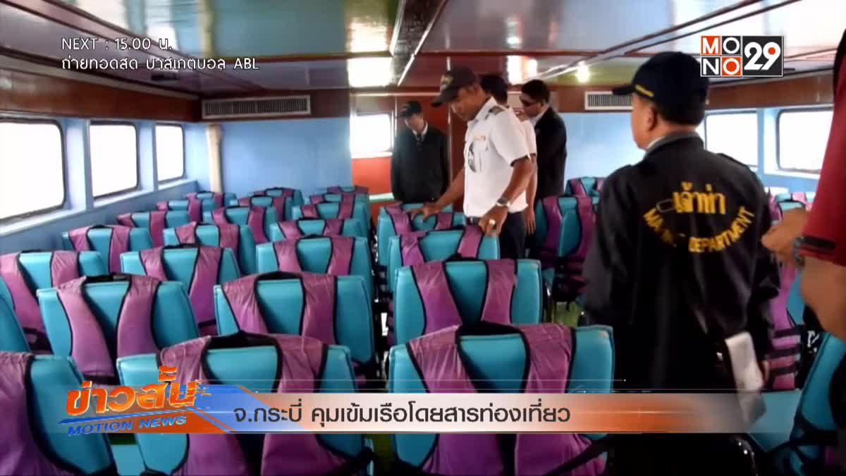 จ.กระบี่ คุมเข้มเรือโดยสารท่องเที่ยว