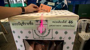 พรรคการเมือง สนับสนุนองค์การต่างประเทศสังเกตการณ์เลือกตั้ง