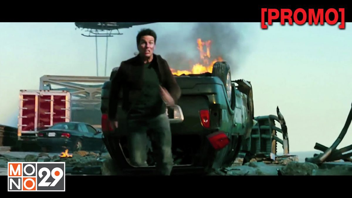 Mission : Impossible III ฝ่าปฏิบัติการ สะท้านโลก 3 [PROMO]