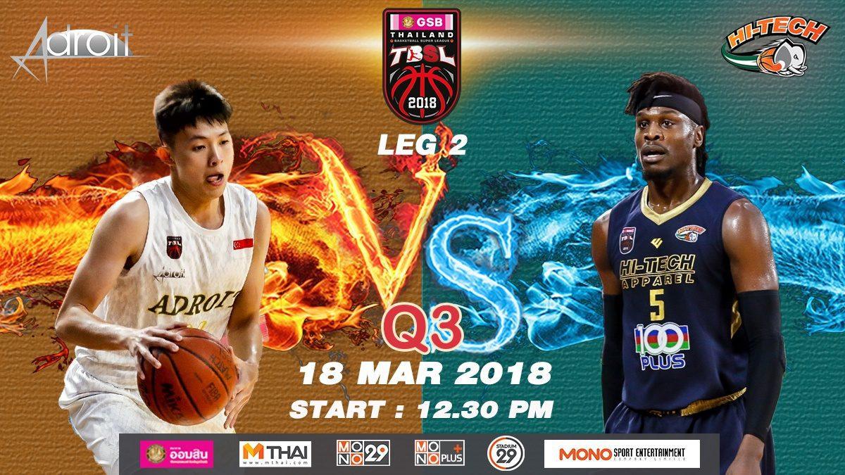 Q3  Adroit (SIN)  VS  Hi-Tech (THA)  : GSB TBSL 2018 (LEG2) 18 Mar 2018