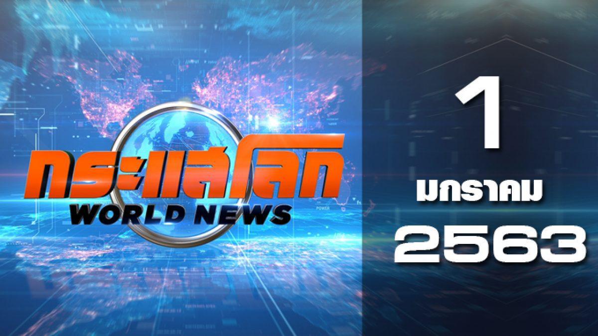 กระแสโลก World News 01-01-63