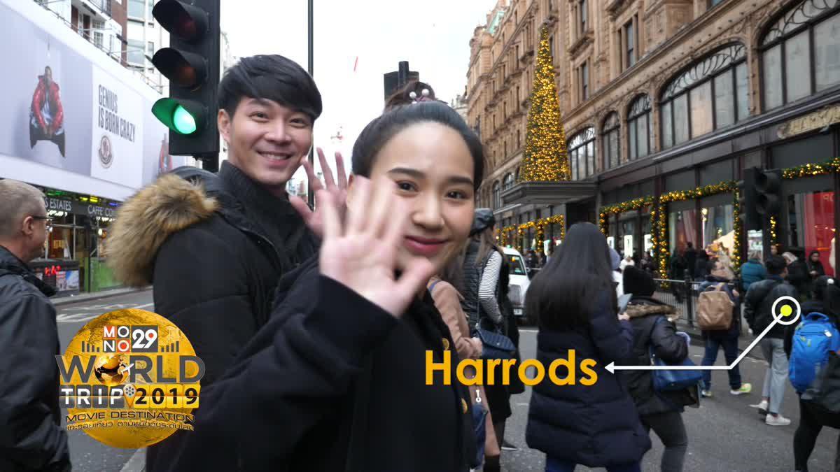 ตามรอยหนังดังในกิจกรรม Mono29 World Trip 2019: Movie Destination ลอนดอน, ประเทศอังกฤษ ตอนที่ 1