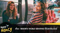 เที่ยว Resorts World Genting ที่กัวลาลัมเปอร์