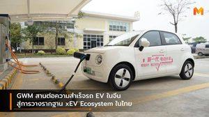 GWM สานต่อความสำเร็จรถ EV ในจีน สู่การวางรากฐาน xEV Ecosystem ในไทย