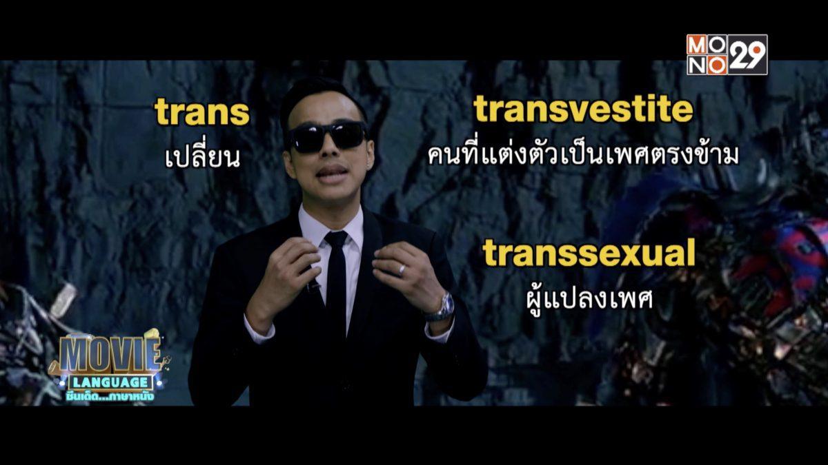 Movie Language จากภาพยนตร์เรื่อง Transformers: Age of Extinction