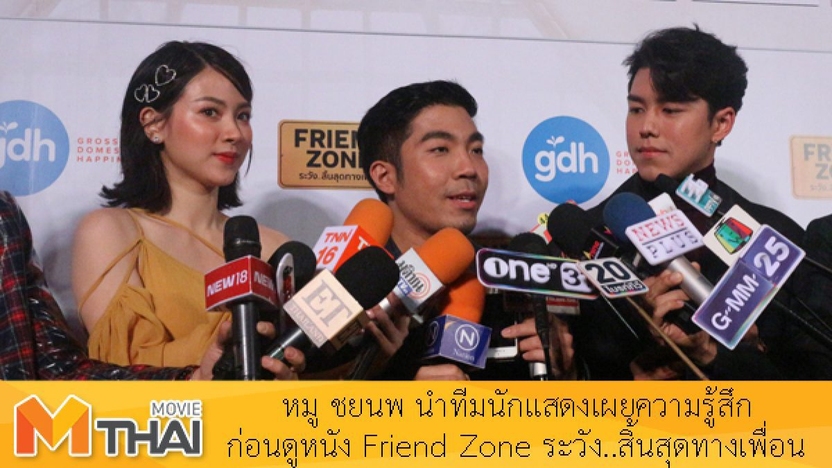 หมู ชยนพ นำทีมนักแสดงเผยความรู้สึก ก่อนดูหนัง Friend Zone ระวัง..สิ้นสุดทางเพื่อน
