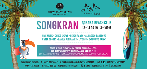 พบกับ SONGKRAN @ BABA BEACH CLUB ณ THEW TALAY ESTATE CHA-AM HUA HIN