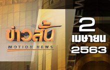 ข่าวสั้น Motion News Break 3 02-04-63