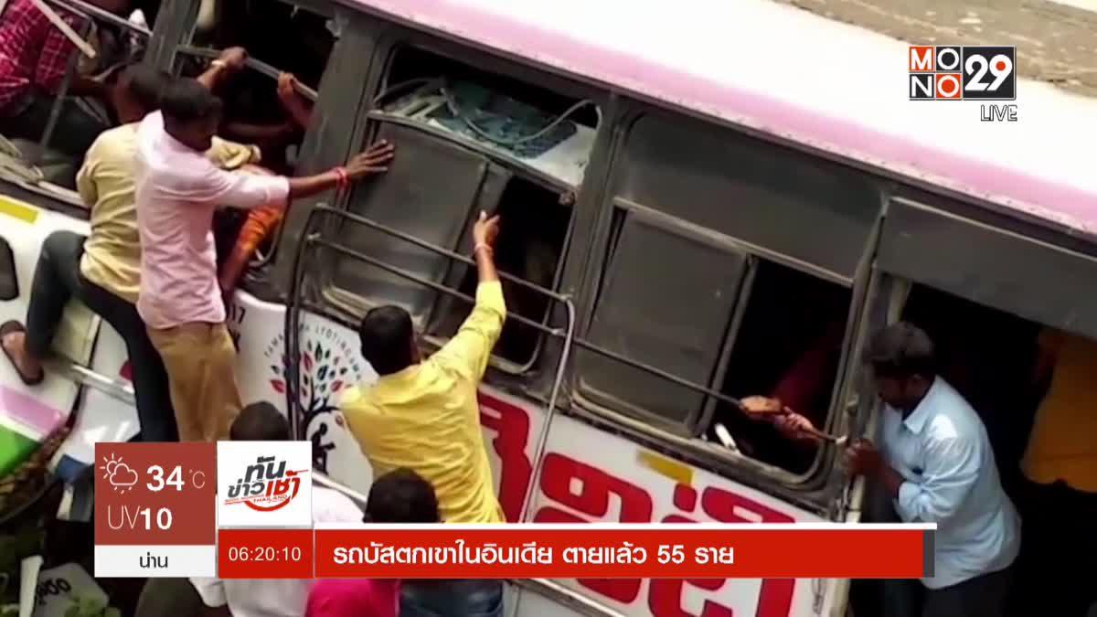 รถบัสตกเขาในอินเดีย ตายแล้ว 55 ราย