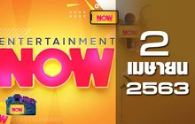 Entertainment Now 02-04-63