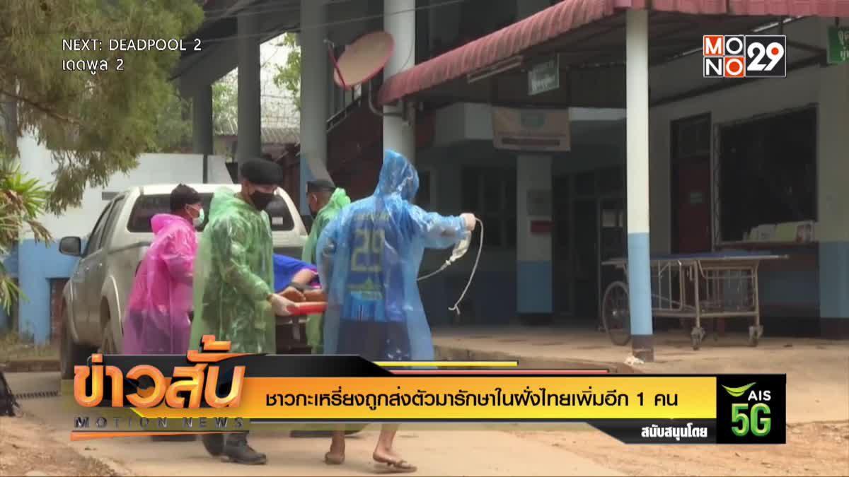 ชาวกะเหรี่ยงถูกส่งตัวมารักษาในฝั่งไทยเพิ่มอีก 1 คน