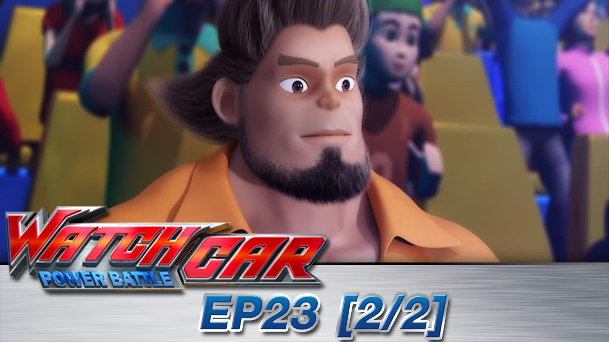 Power Battle Watch Car EP 23 [2/2]