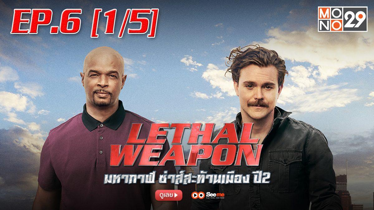 Lethal Weapon คู่มหากาฬ ซ่าส์สะท้านเมือง ปี 2 EP.6 [1/5]