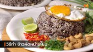 วิธีทำ ข้าวผัดหนำเลี๊ยบ ข้าวผัดลูกผสมระหว่างไทย-จีน