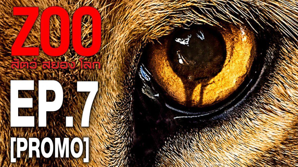 Zoo สัตว์ สยอง โลก ปี 2 EP.07 [PROMO]