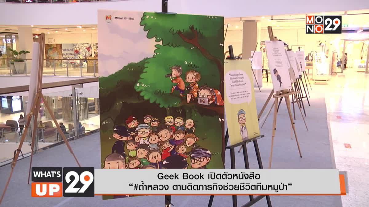 """Geek Book เปิดตัวหนังสือ """"#ถ้ำหลวง ตามติดภารกิจช่วยชีวิตทีมหมูป่า"""""""