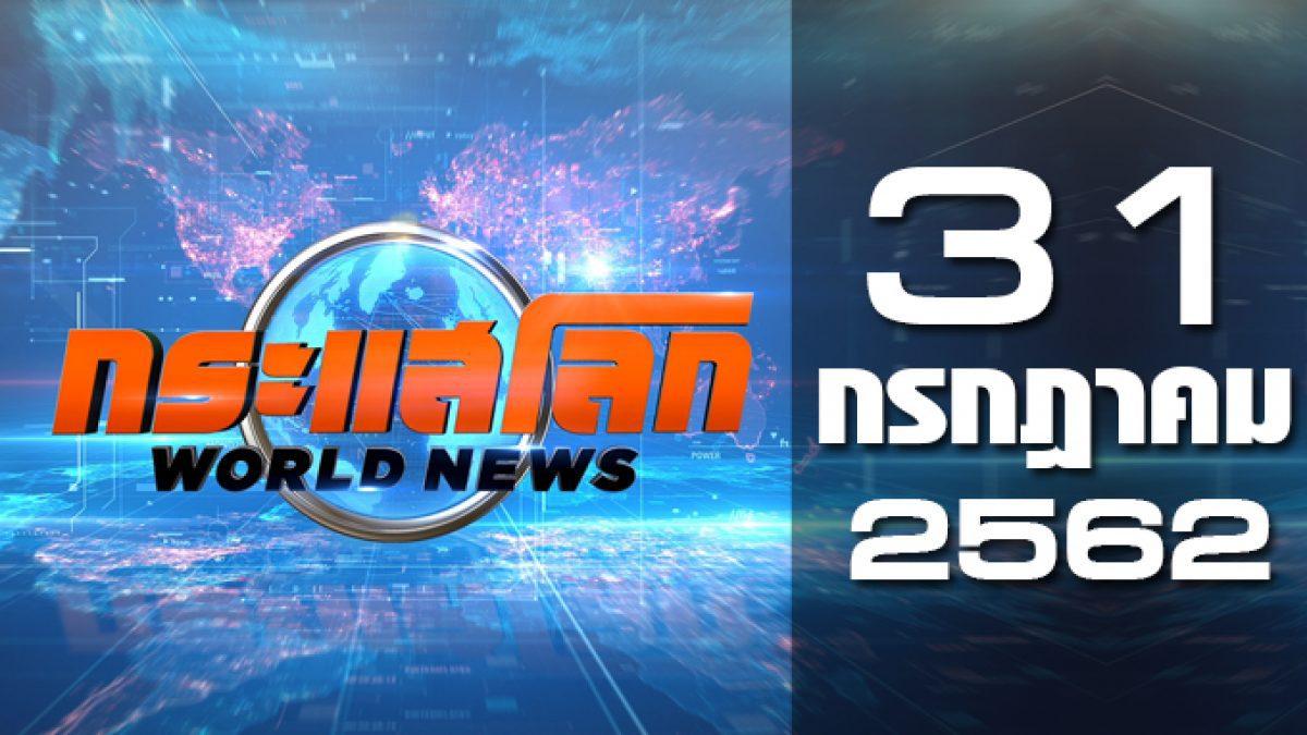 กระแสโลก World News 31-07-62
