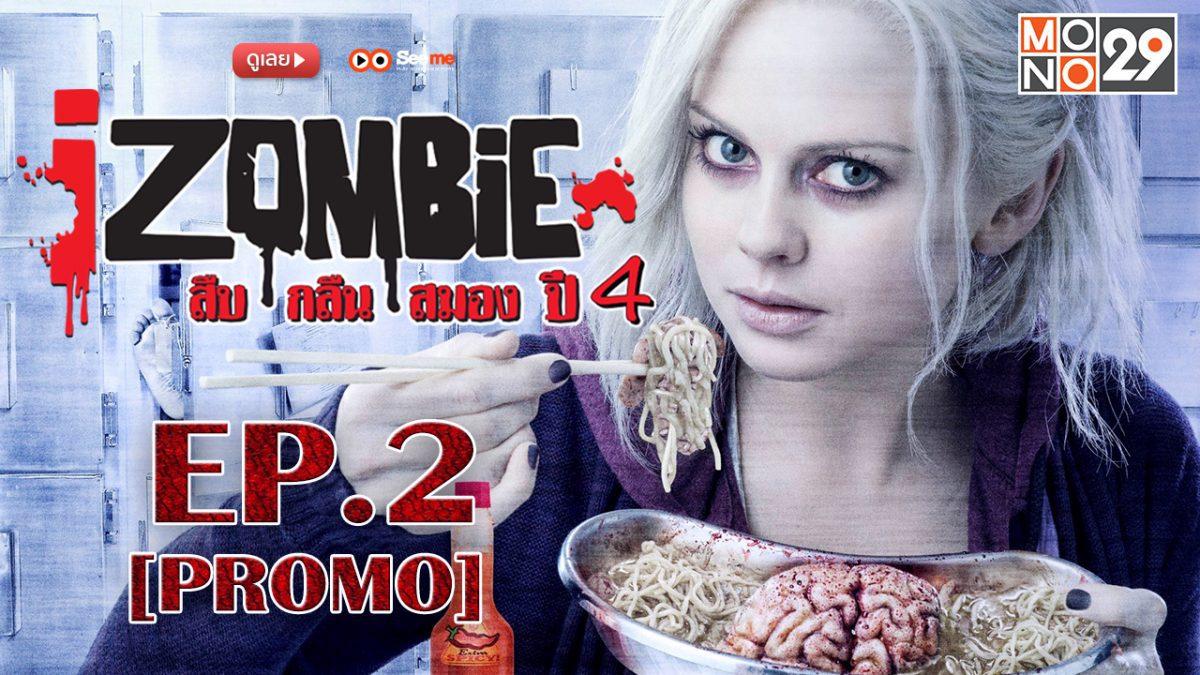 iZombie สืบ/กลืน/สมอง ปี 4 EP.2 [PROMO]