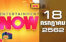 Entertainment Now Break 1 18-07-62