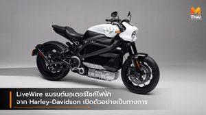 LiveWire แบรนด์มอเตอร์ไซค์ไฟฟ้าจาก Harley-Davidson เปิดตัวอย่างเป็นทางการ