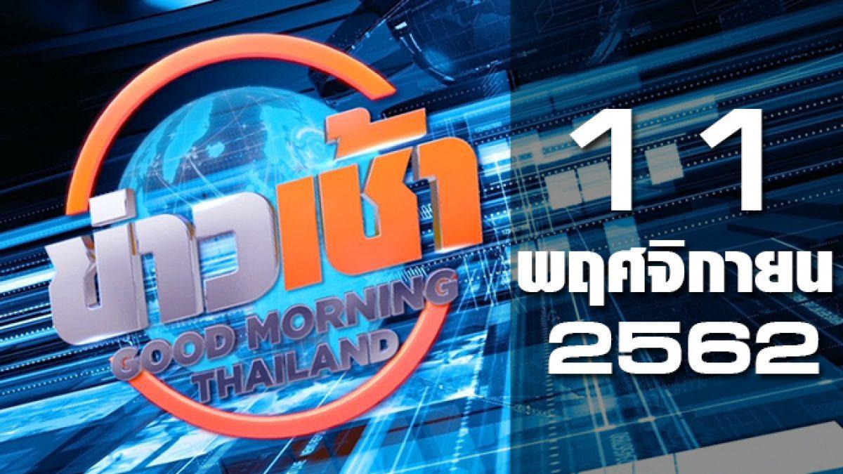 ข่าวเช้า Good Morning Thailand 11-11-62