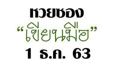สรุปเลขดังก่อนหาซื้อไม่ได้ หวยซองเขียนมือ งวดวันที่ 1 ธ.ค. 63 #หวย