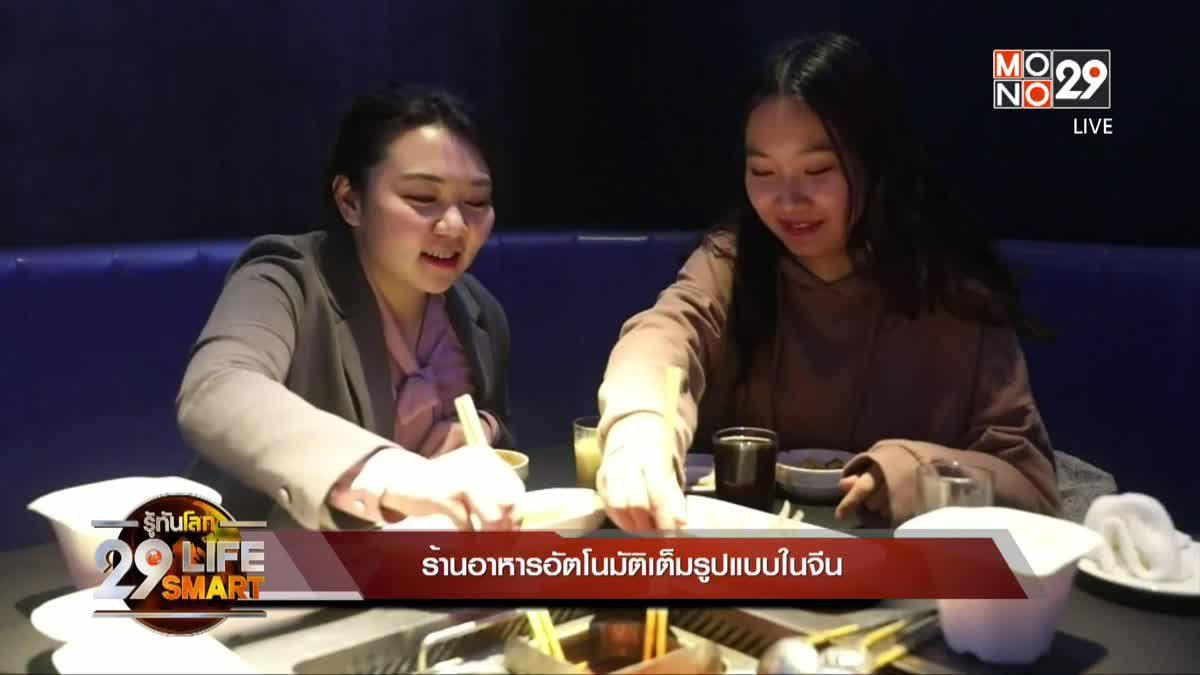 29 LifeSmart : ร้านอาหารอัตโนมัติเต็มรูปแบบในจีน