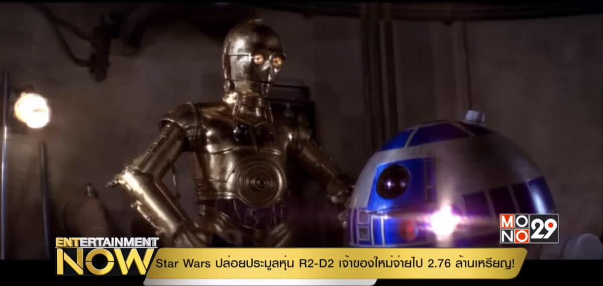 Star Wars ปล่อยประมูลหุ่น R2-D2 เจ้าของใหม่จ่ายไป 2.76 ล้านเหรียญ!