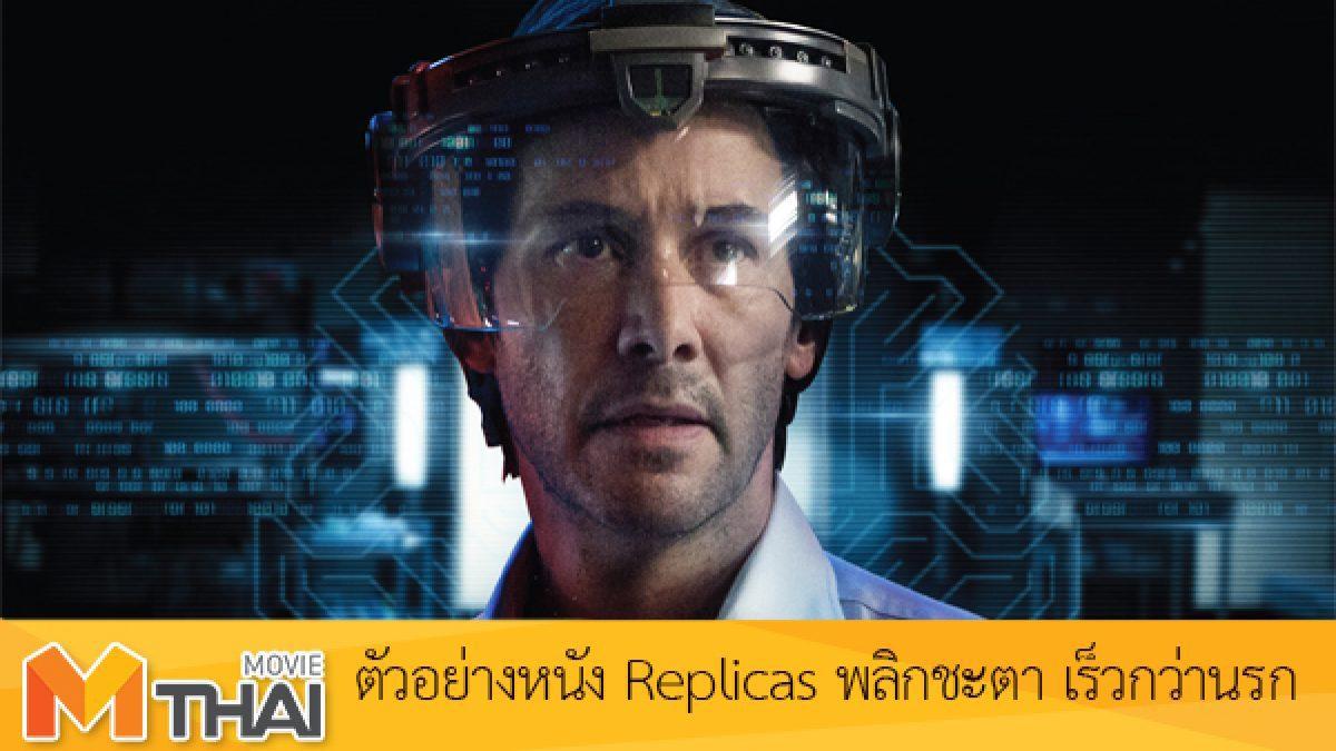 ตัวอย่างหนัง Replicas พลิกชะตา เร็วกว่านรก #2